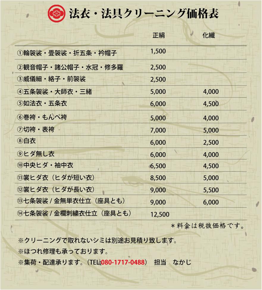 price-houi_hougu